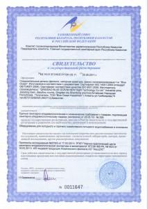 Св-во о гос.регистр фитинги по СЭС